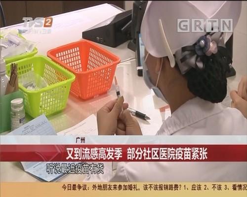 广州 又到流感高发季 部分社区医院疫苗紧张