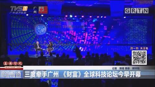 三度牵手广州 《财富》全球科技论坛今早开幕