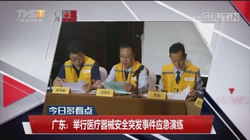 广东:举行医疗器械安全突发事件应急演练