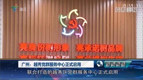 广州:越秀党群服务中心正式启用