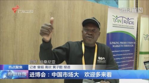 进博会:中国市场大 欢迎多来看
