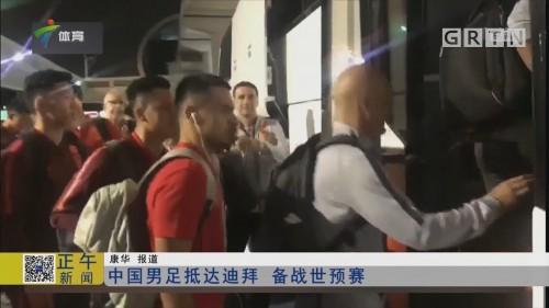 中国男足抵达迪拜 备战世预赛