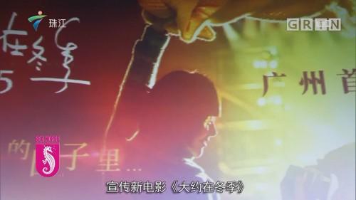 《大约在冬季》唯美上映 男神霍建华空降广州