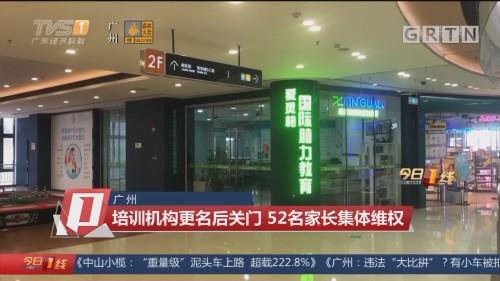 广州:培训机构更名后关门 52名家长集体维权