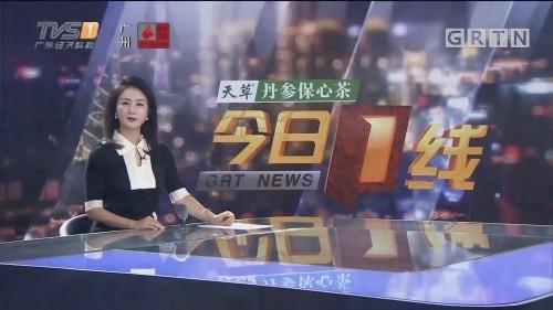 [HD][2019-11-07]今日一线:广州:羊城通乘车码崩了 众人乘公交上班受阻