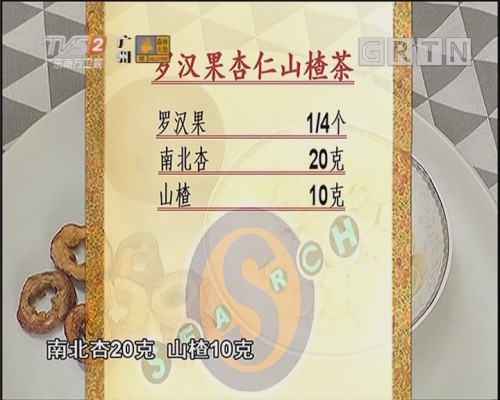 罗汉果杏仁山楂茶