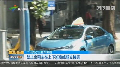 广州实行出租车新规:禁止出租车在上下班高峰期交接班