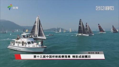第十三届中国杯帆船赛落幕 精彩成就瞩目