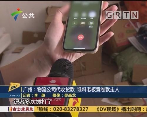 广州:物流公司代收货款 谁料老板竟卷款走人