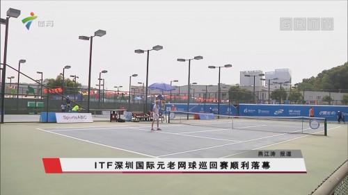 ITF深圳国际元老网球巡回赛顺利落幕