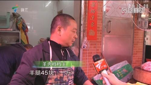 广州:天气转冷 滋补羊肉热销