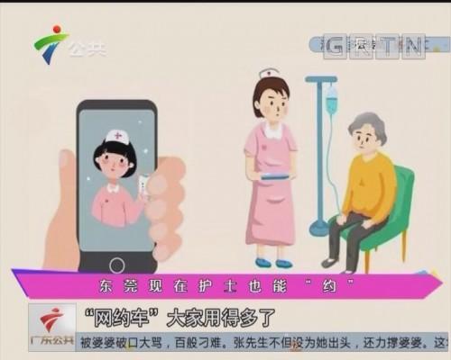 """东莞现在护士也能""""约"""""""