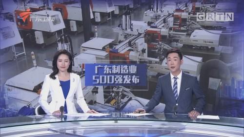 广东制造业企业 世界拼排名 全国争位次