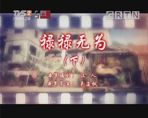 [2019-11-17]七十二家房客:禄禄无为(下)