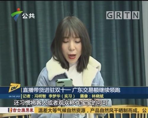(DV现场)直播带货进驻双十一 广东交易额继续领跑