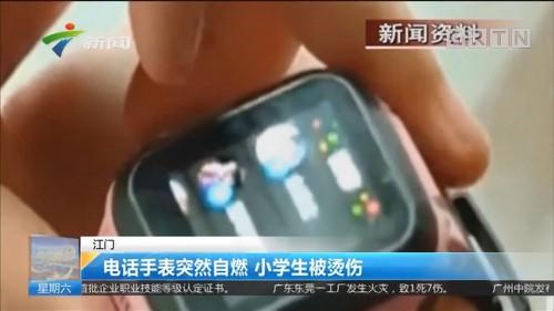 江门:电话手表突然自燃 小学生被烫伤