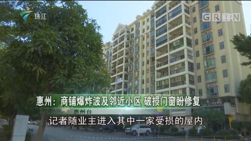 惠州:商铺爆炸波及邻近小区 破损门窗盼修复