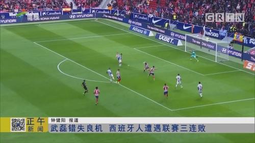 武磊错失良机 西班牙人遭遇联赛三连败