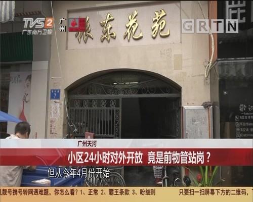 广州天河 小区24小时对外开放 竟是前物管站岗?