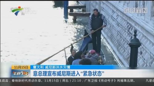 """意大利 威尼斯洪水灾情:意总理宣布威尼斯进入""""紧急状态"""""""