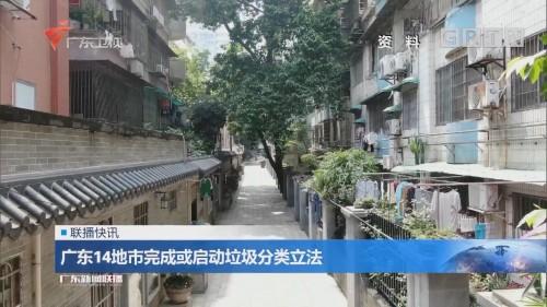 广东14地市完成或启动垃圾分类立法