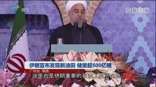 伊朗宣布发现新油田 储量超500亿桶