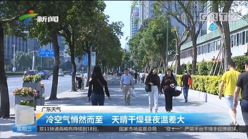 广东天气:冷空气悄然而至 天晴干燥昼夜温差大