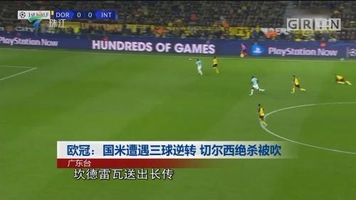 欧冠:国米遭遇三球逆转 切尔西绝杀被吹