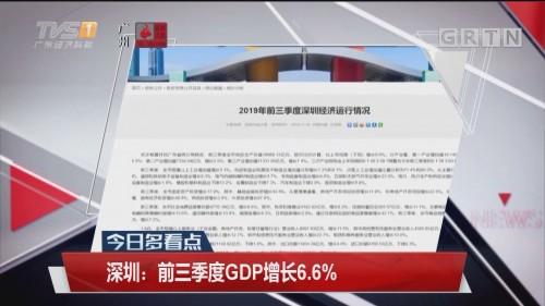 深圳:前三季度GDP增长6.6%