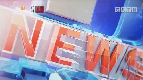 [HD][2019-11-05]南方财经报道:习近平出席第二届中国国际进口博览会开幕式并发表主旨演讲