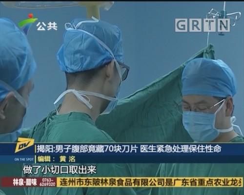 (DV现场)揭阳:男子腹部竟藏70块刀片 医生紧急处理保住性命