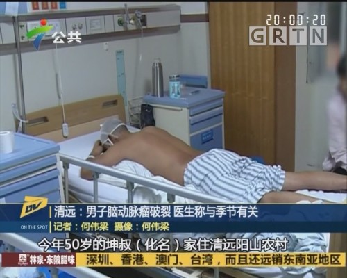 (DV现场)清远:男子脑动脉瘤破裂 医生称与季节有关