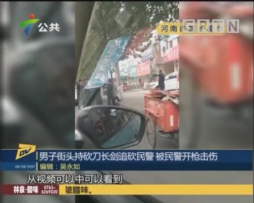 (DV现场)男子街头持砍刀长剑追砍民警 被民警开枪击伤