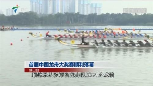 首届中国龙舟大奖赛顺利落幕