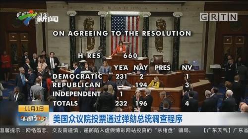 美国众议院投票通过弹劾总统调查程序