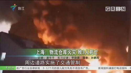 上海:物流仓库火灾 致3人死亡