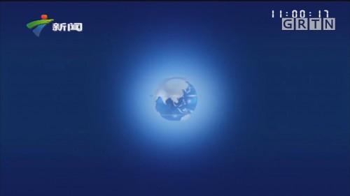 "[HD][2019-11-11]正点播报:直击""双11"" 越买越快 1小时成交额破千亿"
