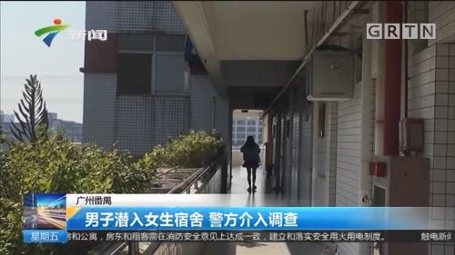 广州番禺:男子潜入女生宿舍 警方介入调查