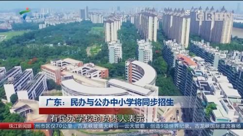 广东:民办与公办中小学将同步招生