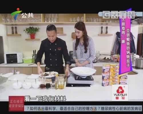 大厨每周一膳:豆豉鲮鱼砂锅烧茄子