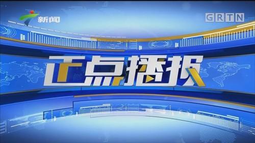 [HD][2019-11-11]正点播报:广州:欠水费90天将被停水 并提前7日通知
