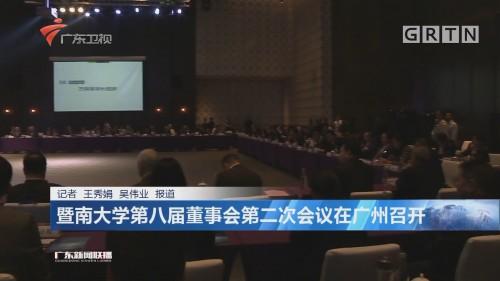 暨南大学第八届董事会第二次会议在广州召开