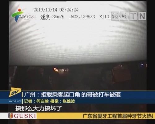 广州:拒载乘客起口角 的哥被打车被砸