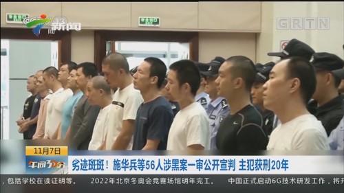 劣迹斑斑!施华兵等56人涉黑案一审公开宣判 主犯获刑20年