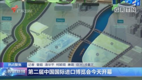 第二届中国国际进口博览会今天开幕