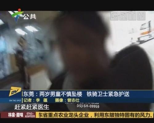 (DV现场)东莞:两岁男童不慎坠楼 铁骑卫士紧急护送