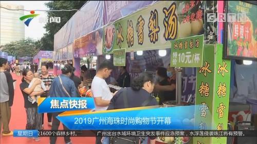 2019广州海珠时尚购物节开幕