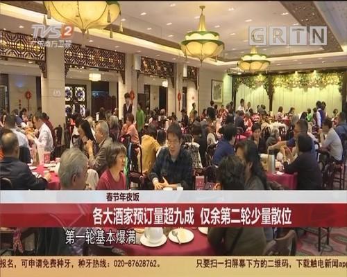 春节年夜饭 各大酒家预订量超九成 仅余第二轮少量散位