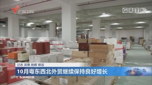 10月粤东西北外贸继续保持良好增长
