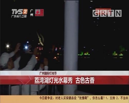 广州国际灯光节 荔湾湖灯光水幕秀 古色古香